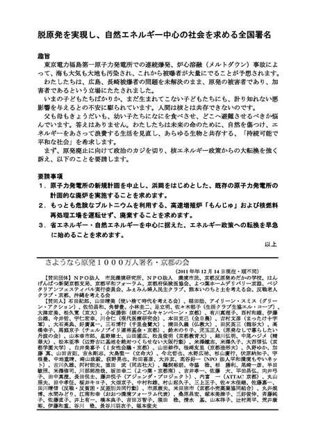 20111214原発署名京都jpg