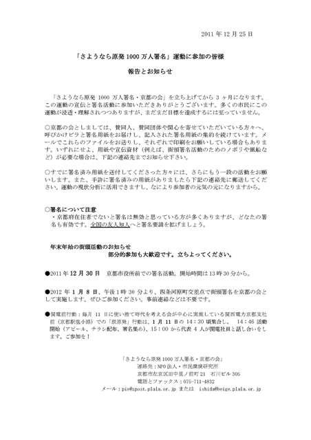 20111225中間報告jpg