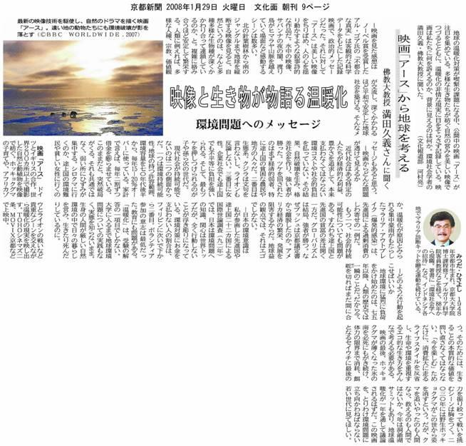 アース京都新聞縮小版