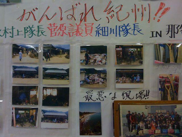 大島公民館に飾られた感謝の言葉と写真
