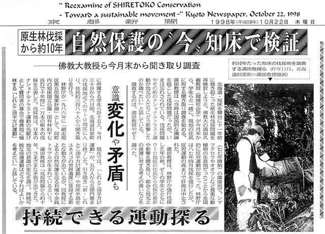 知床新聞 19981022