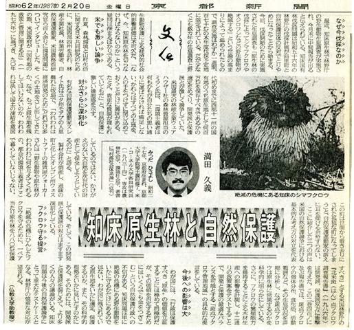 知床新聞 19870220