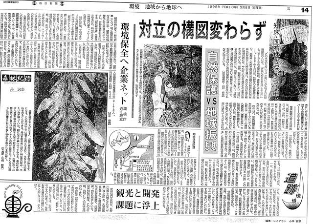 知床 毎日新聞 19980308