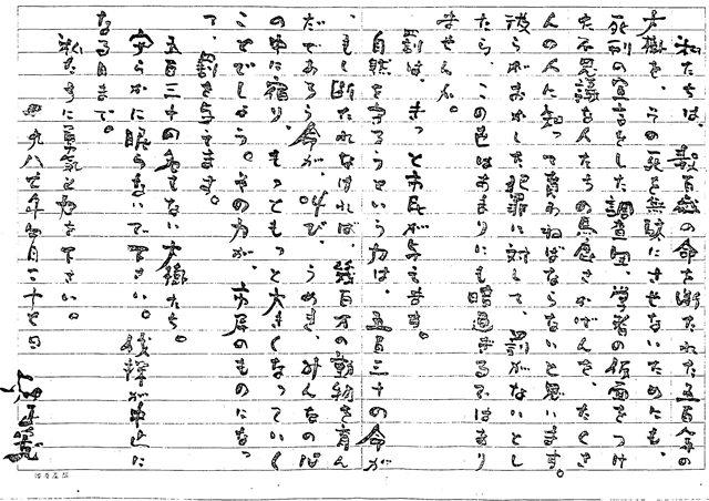 知床法事ムツゴロウさん法事弔辞3