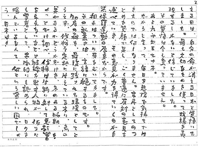 知床法事ムツゴロウさん法事弔辞2