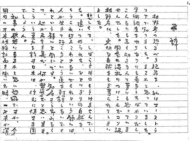 知床法事ムツゴロウさん弔辞1