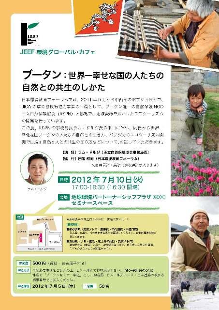 geoc_bhutan20120518_ページ_1