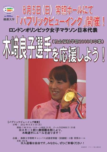 20120805_ロンドン五輪女子マラソン「パブリックビューイング」