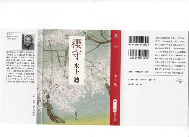 水上勉著『桜守』新潮社 昭和51年刊