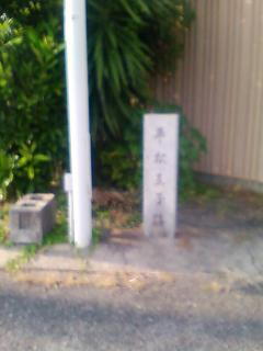 平松王子跡碑