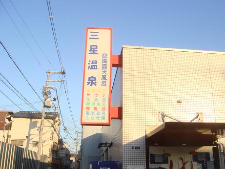 西成のお風呂やさん20軒男湯女湯の脱衣所に貼っていただきました