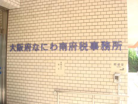 大阪府なにわ南府税事務所