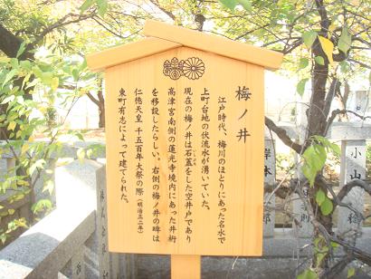 梅の井の説明文