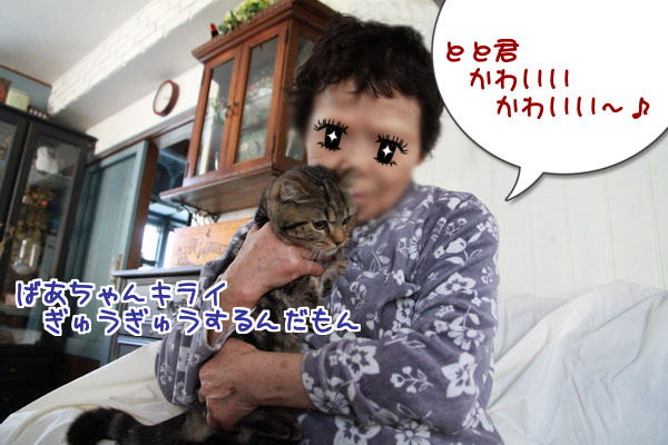 01ばあちゃん