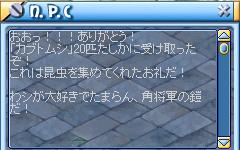 角鎧0725