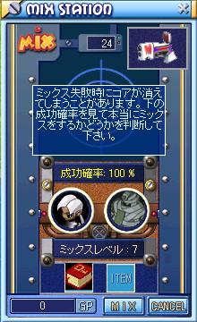 上忍Mix0725