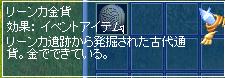 リーンカ金貨0801