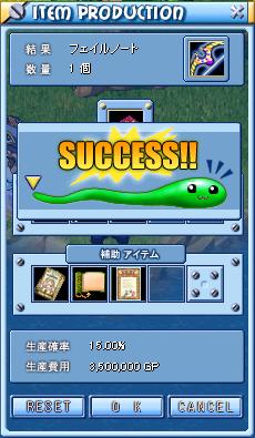 フェイルノート成功!!0801