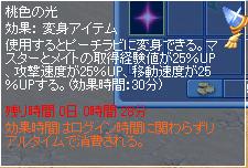 桃色の光説明0810