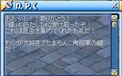 角鎧0814