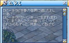 ピーチ→ペンギ0818