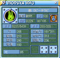105Lvピーチ0818