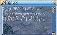 Dマンタ94Lv→影0818