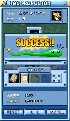 闇指改成功!!0827