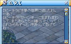 Dピーチ→ペンギ0903