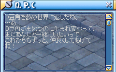D豆→まめつの0903