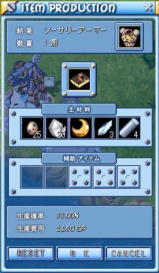 ソーサリー鎧素材0903