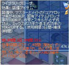ライブラリ手装備効果0903