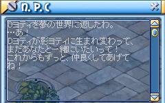 0912Dヨティ→影ヨティ2