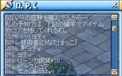 Dヨティ+50確率0912