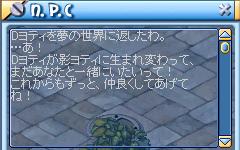 0912Dヨティ→影ヨティ1