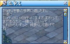 Dヨティ→ハイヨティ0912