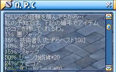 Dジャック+25Lv確率0912