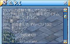 Dジャック+30Lv確率0912