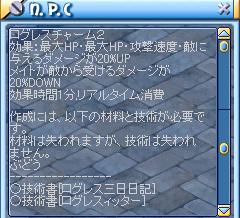0912ログレスチャーム2