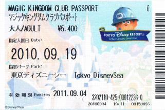 ディズニーシー入場券0920