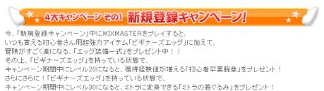 4大キャンペーン①0920