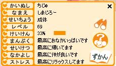 しまじろーステ1029