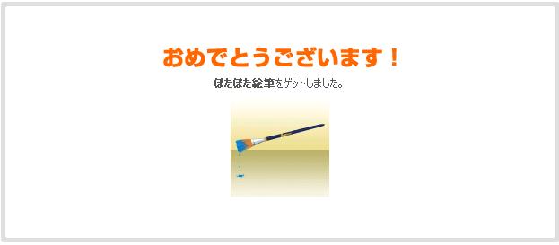ぽたぽた絵筆1116