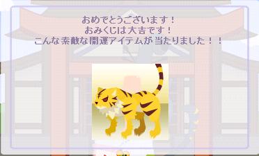 大吉アイテム・式神召喚1116