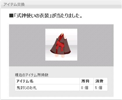 お札×5第二弾1116