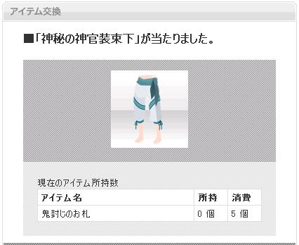 お札×5第一弾1116