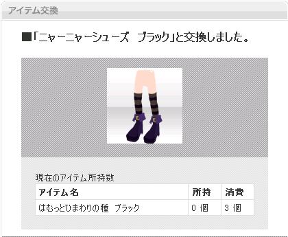 ニャーニャー靴1122