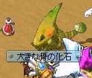 チビ竜→大骨1127