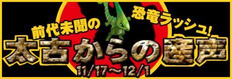 恐竜イベ1127