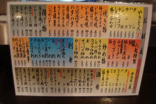 100604-002八起メニュ(縮小)
